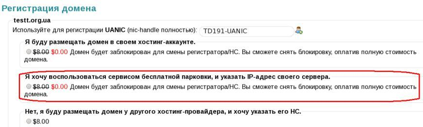 Как зарегистрировать домен без заказа хостинга совместимость хостинга и cms