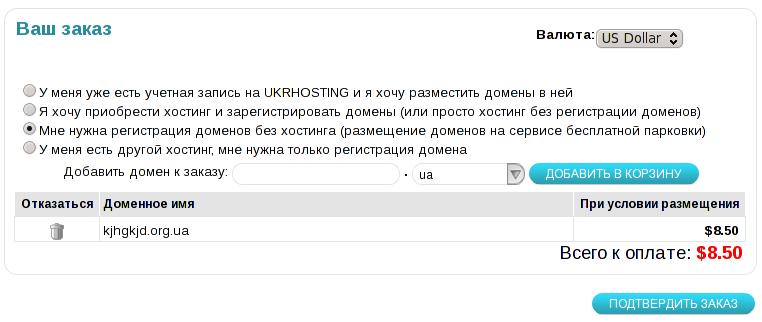 создание домена на vds сервере